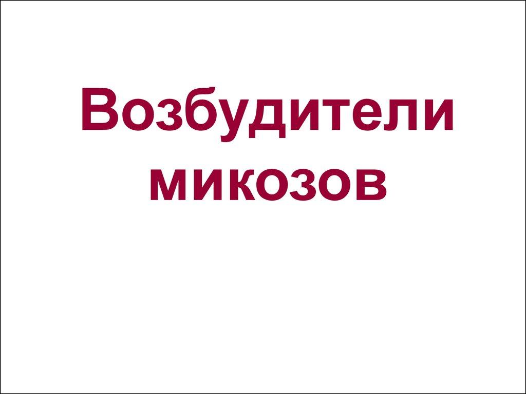 iz-za-chego-poyavlyaetsya-gribok-nogtya