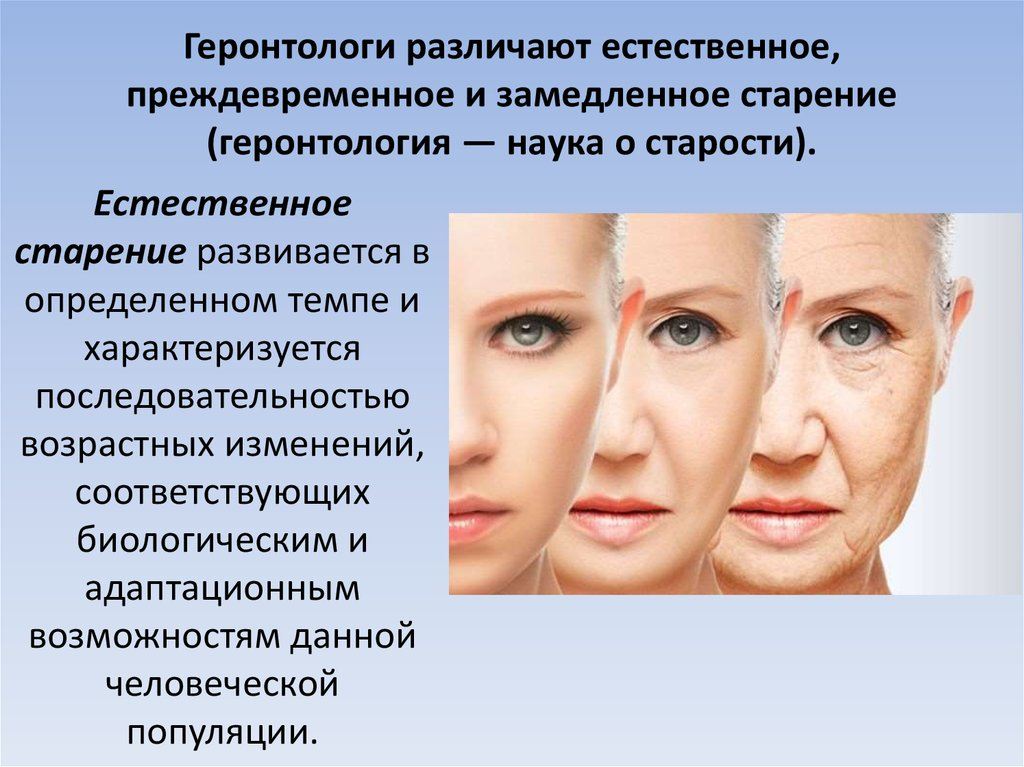 Старение Физиологическое
