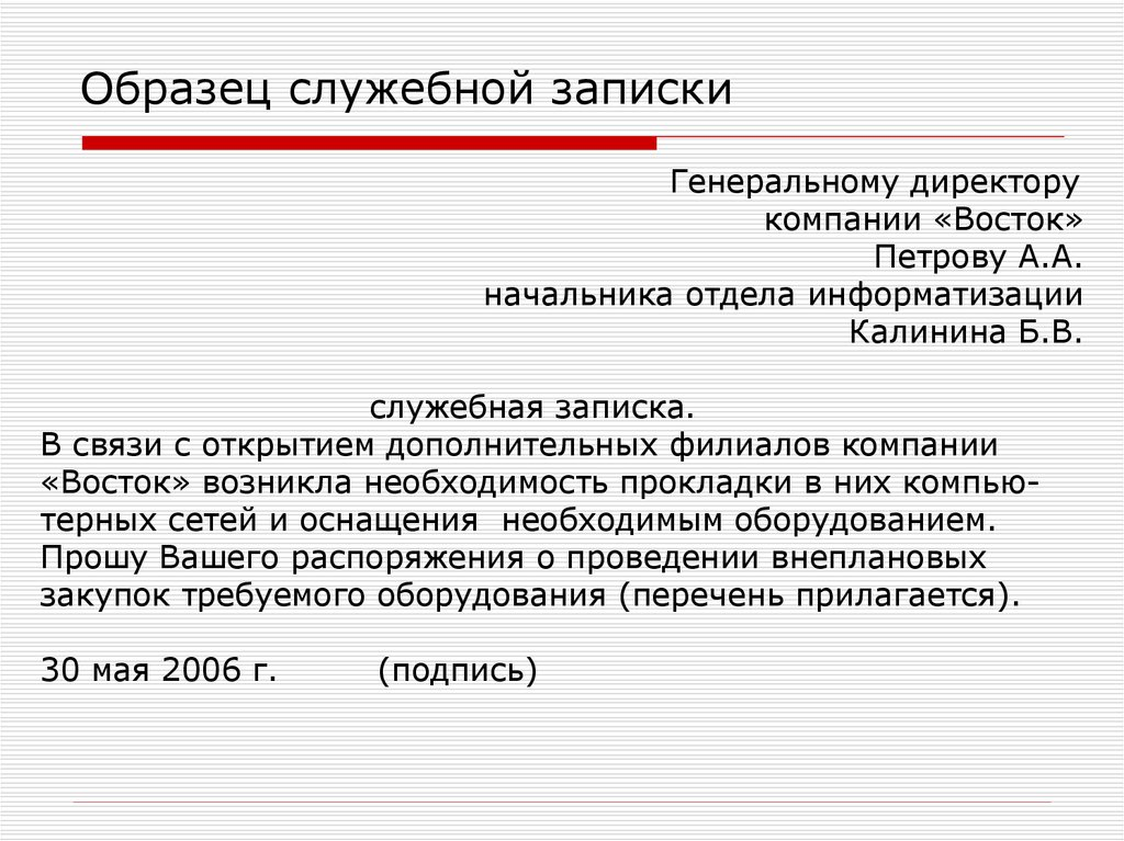 Докладная записка от генерального директора генеральному директору