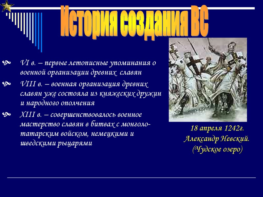 история создания вс россии
