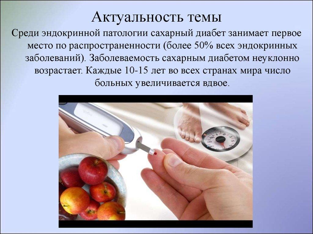 Железноводск лечение сахарного диабета