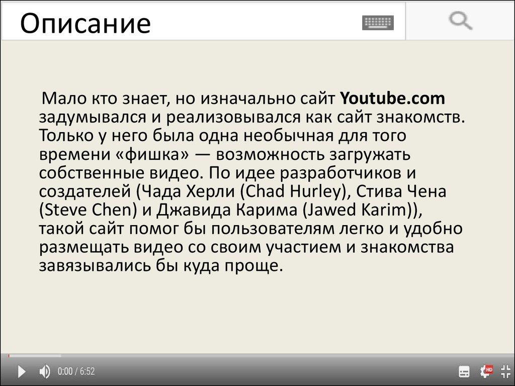 видео чад знакомств онлайн