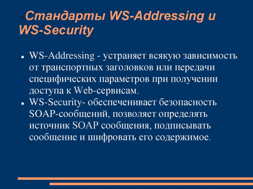 Стандарты WS-Addressing и WS-Security