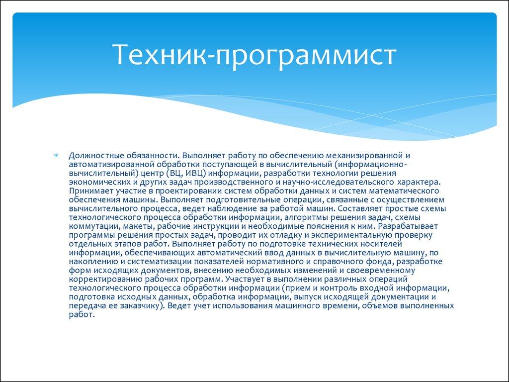 инструкция 4 по охране труда для программиста - фото 2
