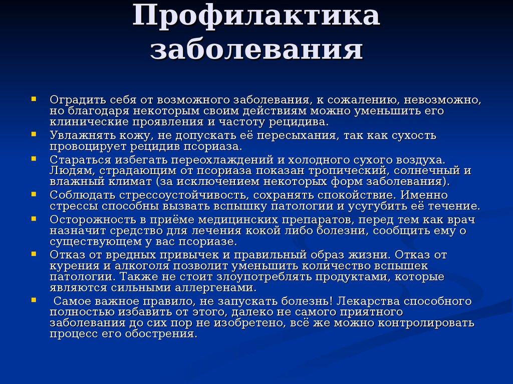 psoriaz-prichina-zabolevaniya-i-lechenie