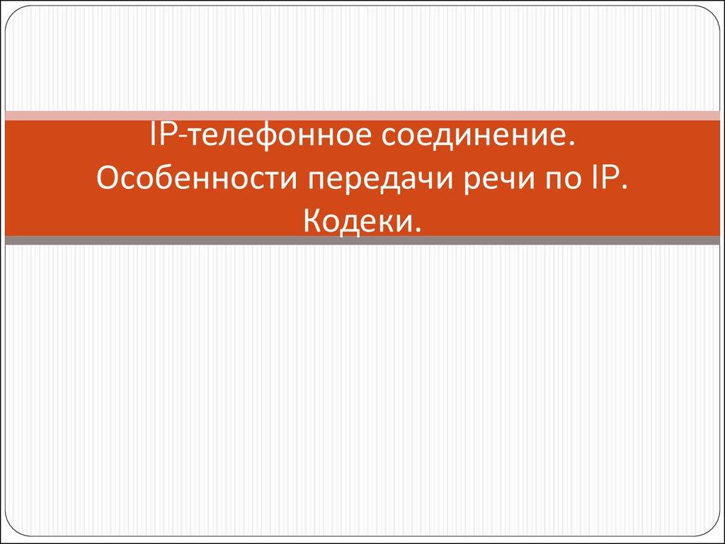 ip протокола sigtran: