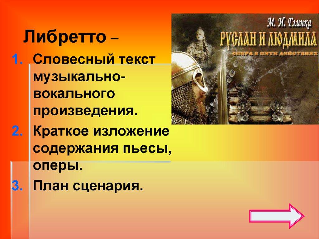 знакомство с оперой оперы русских композиторов