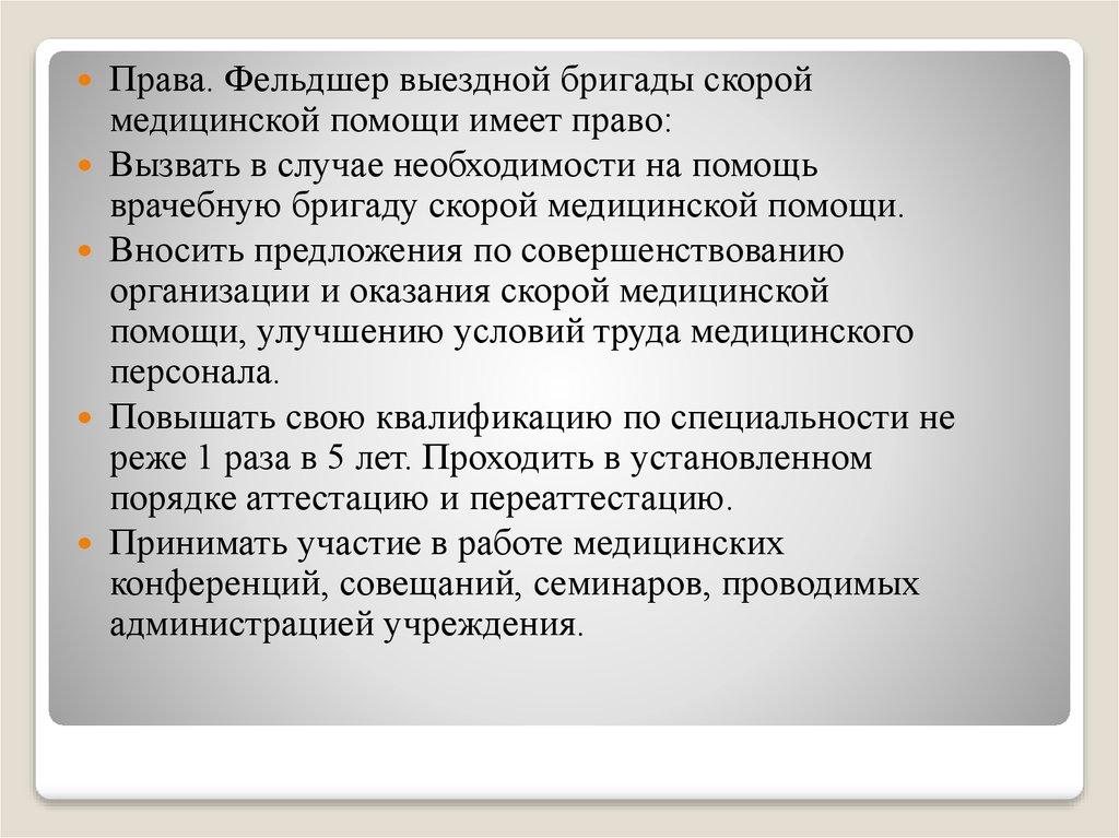Аттестационный Отчет Акушерки