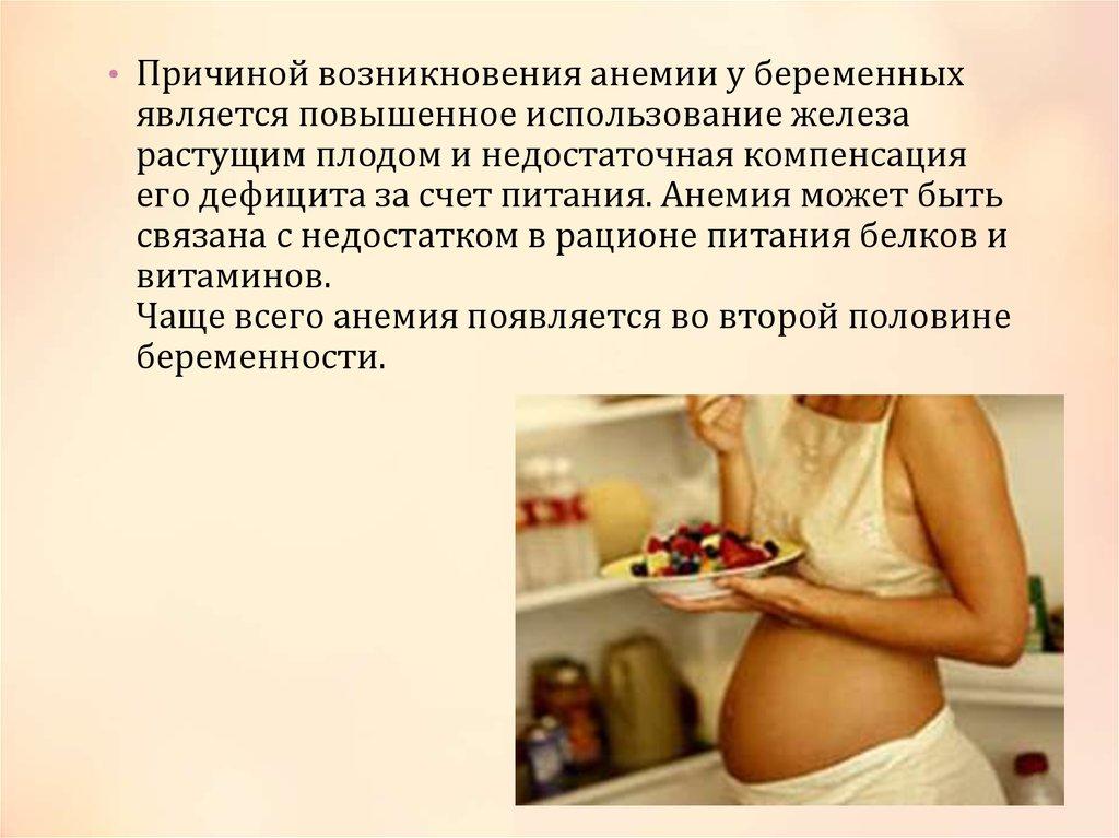 Одышка при анемии у беременных 94