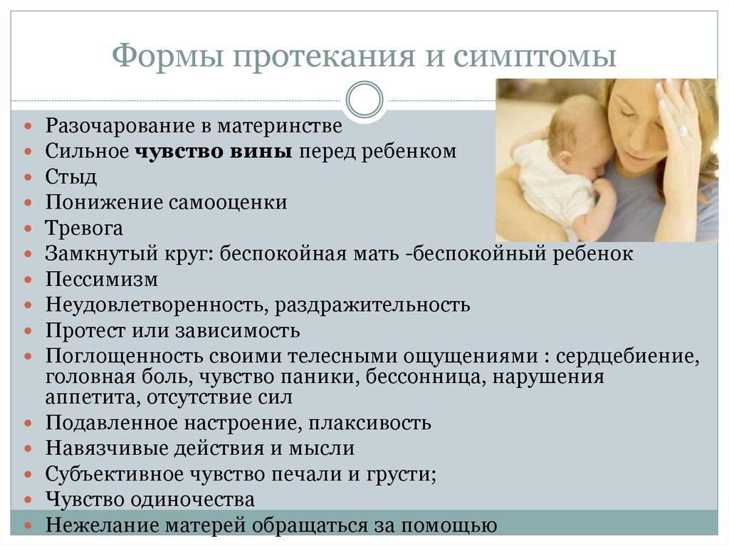 Послеродовая депрессия у женщин лечение