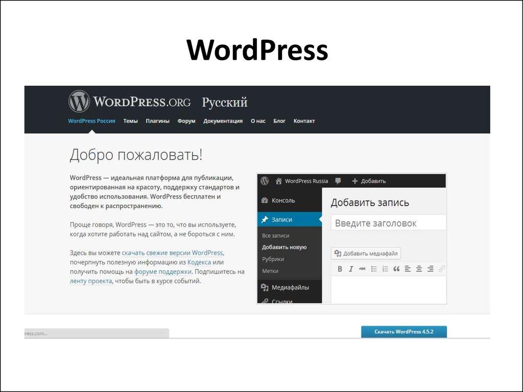 wordpress как cms знакомства
