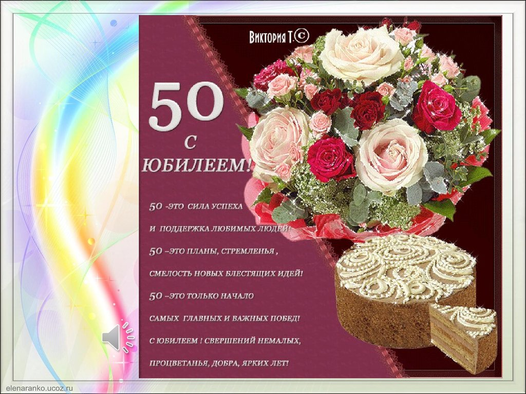 Поздравление коллеге с юбилеем 50 лет женщине в стихах красивые