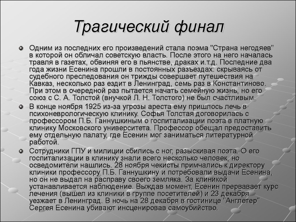 Грибоедов биография презентации