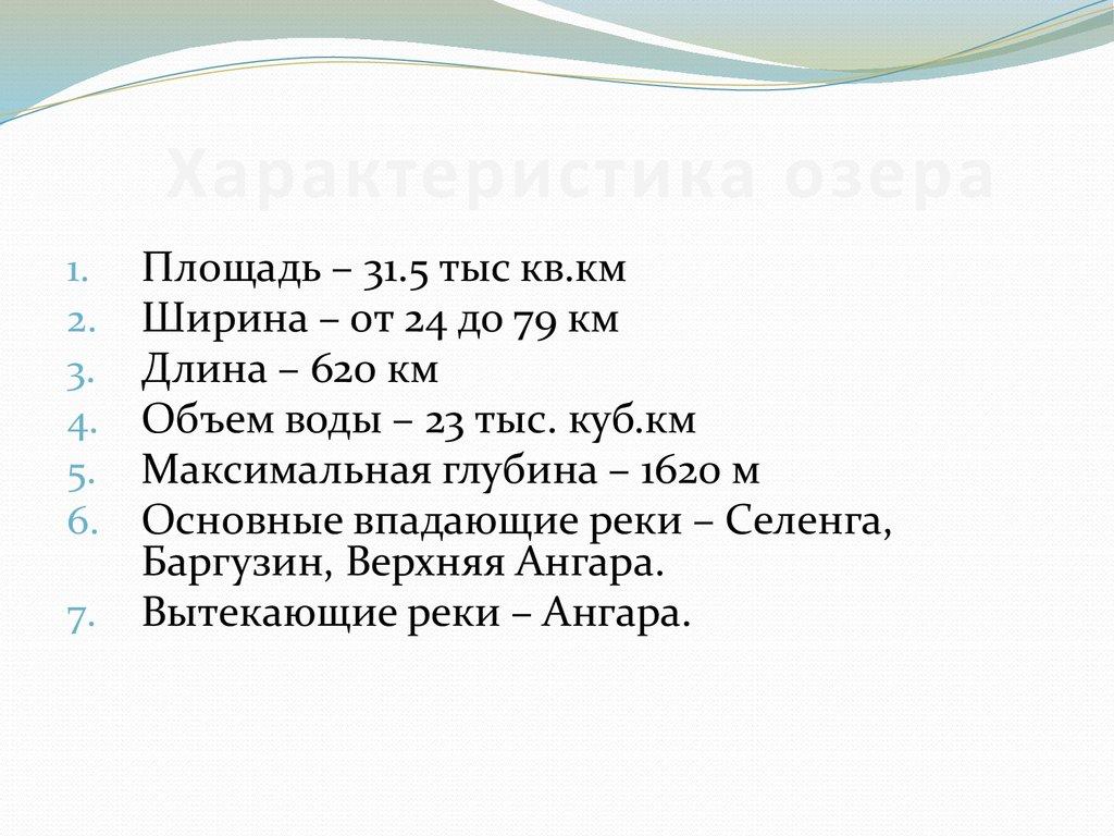 Байкальская Нерпа Презентация Со Звуком