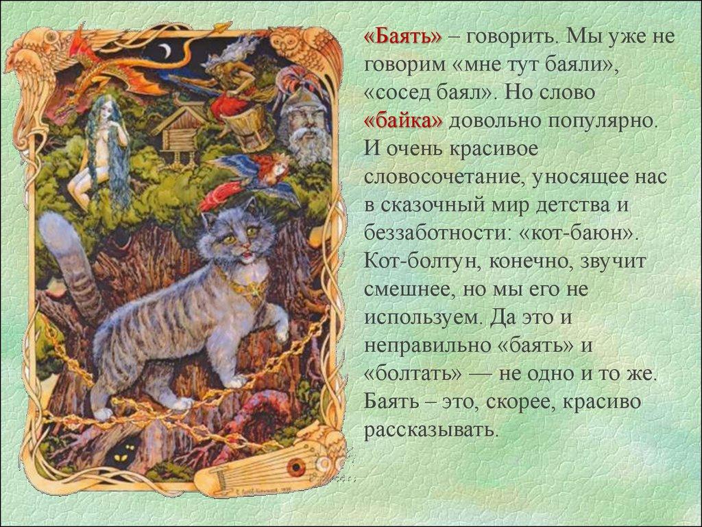 устаревшие слова в сказках пушкина