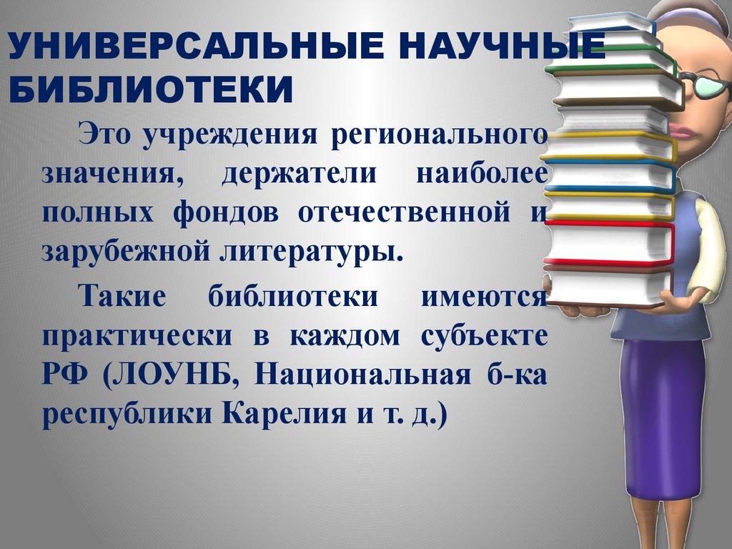 Все универсальные научные библиотеки