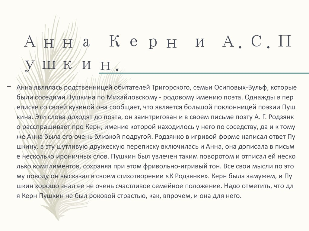 история знакомства пушкина с керн