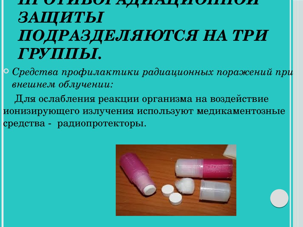 медицинские средства от паразитов в организме человека