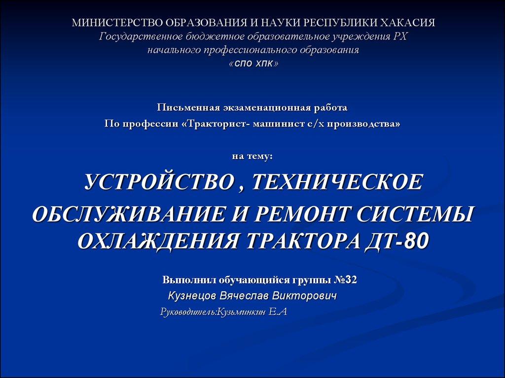 презентация о республике хакасия