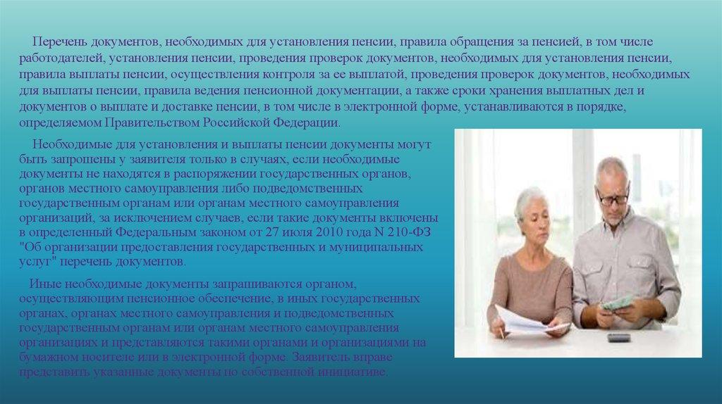 Может ли вдова пенсионера мвд перейти на его пенсию