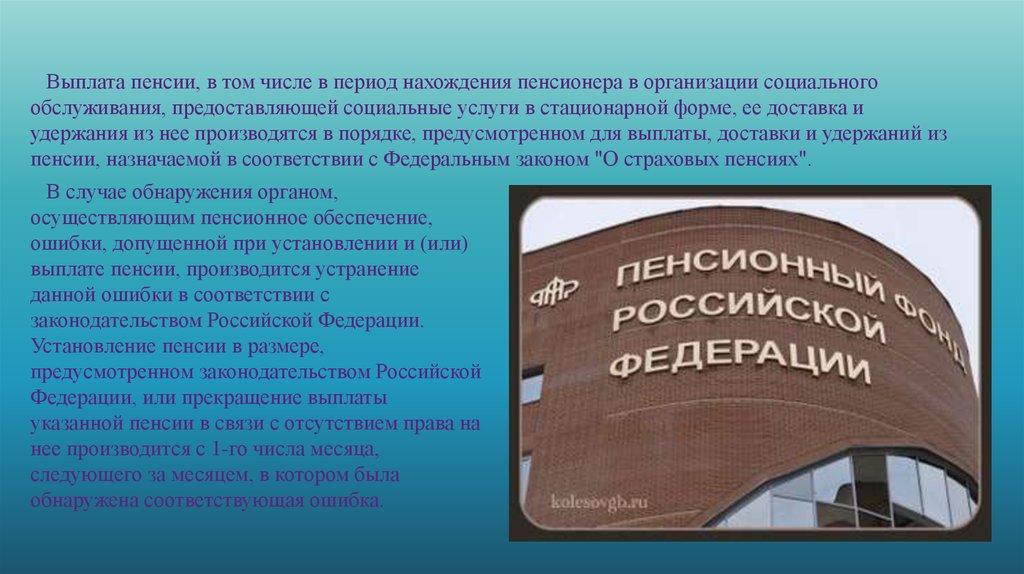 Минимальный трудовой стаж начисления пенсии украине