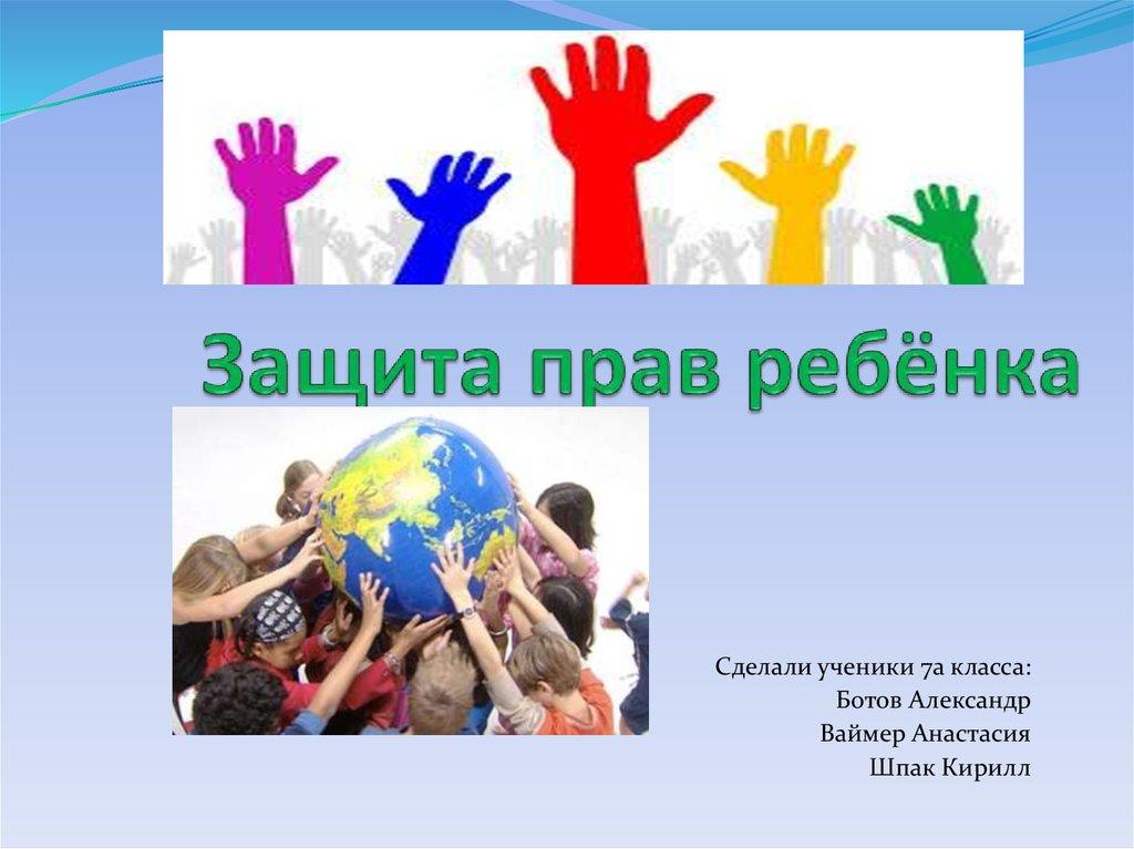 защита прав несовершеннолетних детей дипломная работа