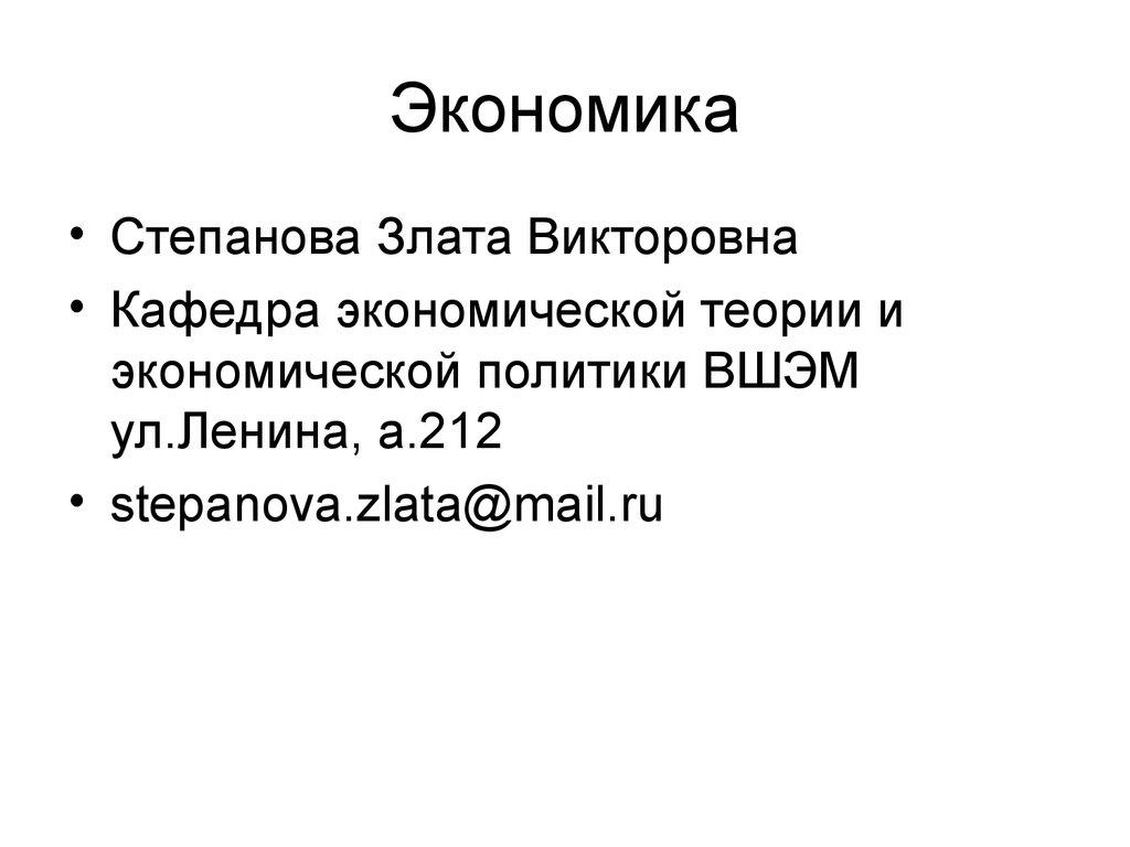 Учебник Макроэкономика Киселева Е.А.