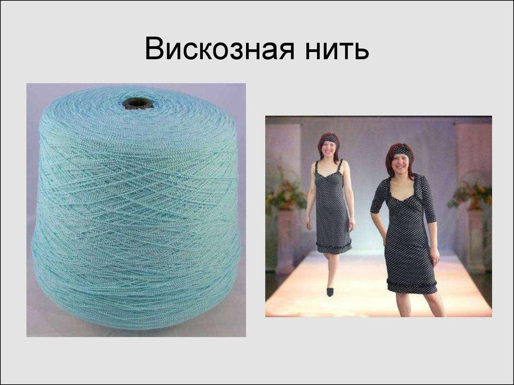 Вязание вискозной нити