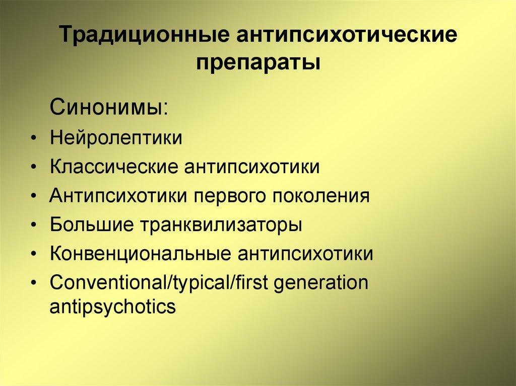Антипсихотические препараты нейролептики