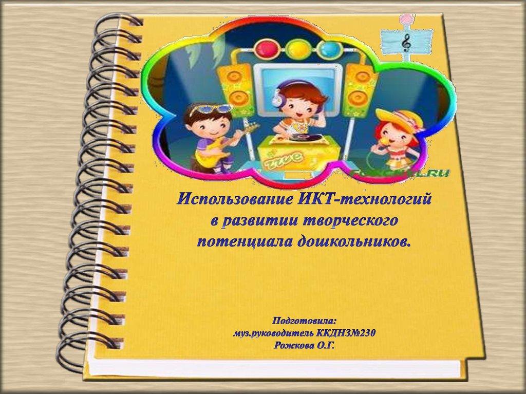 знакомство методиста в детском саду