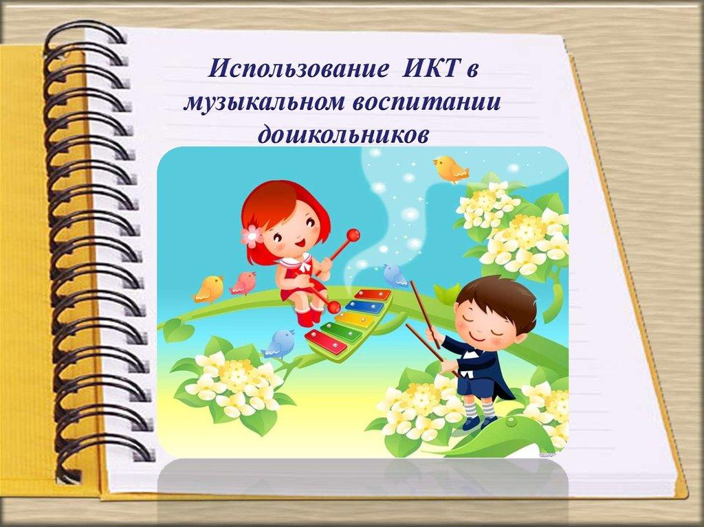 знакомство с музыкальными инструментами в детском саду видео
