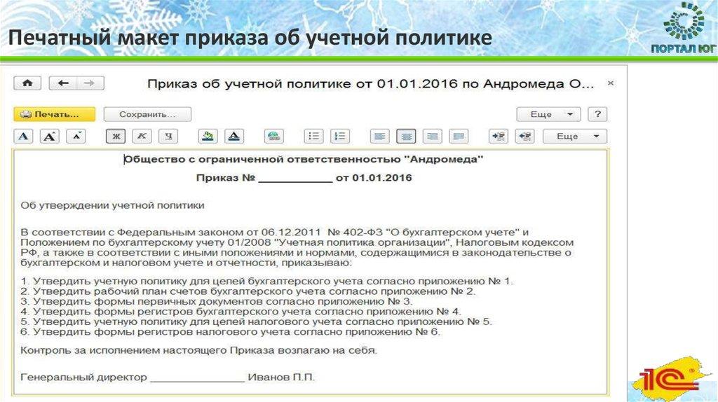 Учетная Политика Предприятия Украина Образец