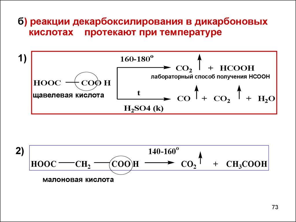 Кислота Трихлоруксусная
