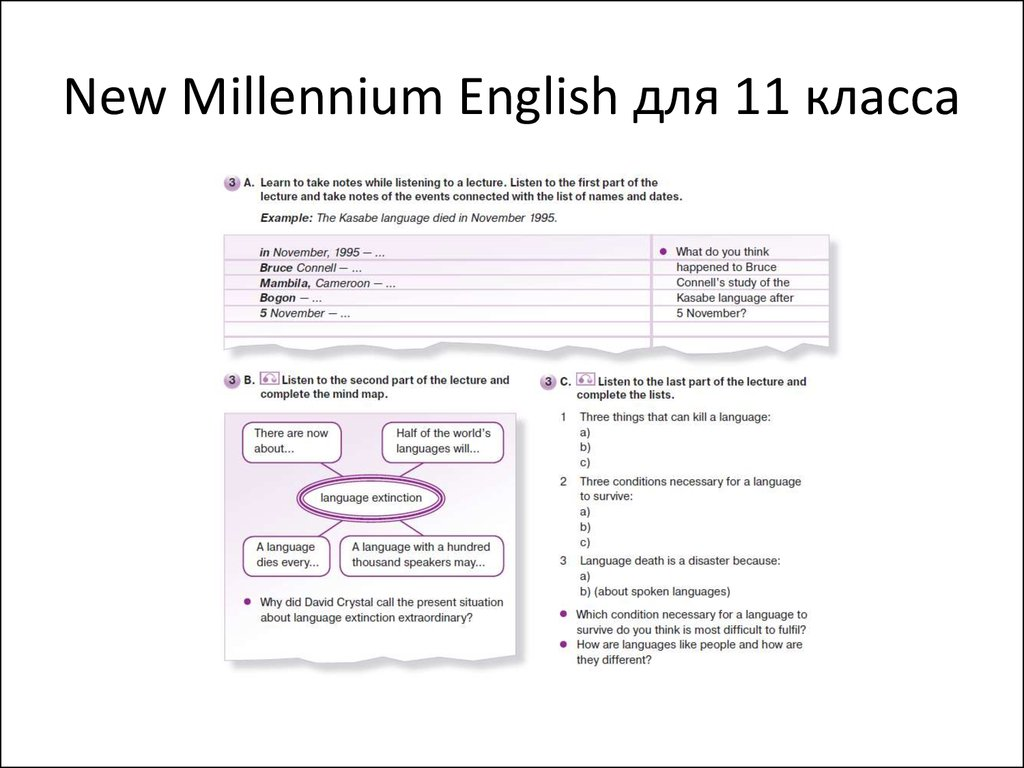 New millennium english 11 класс check your grammar