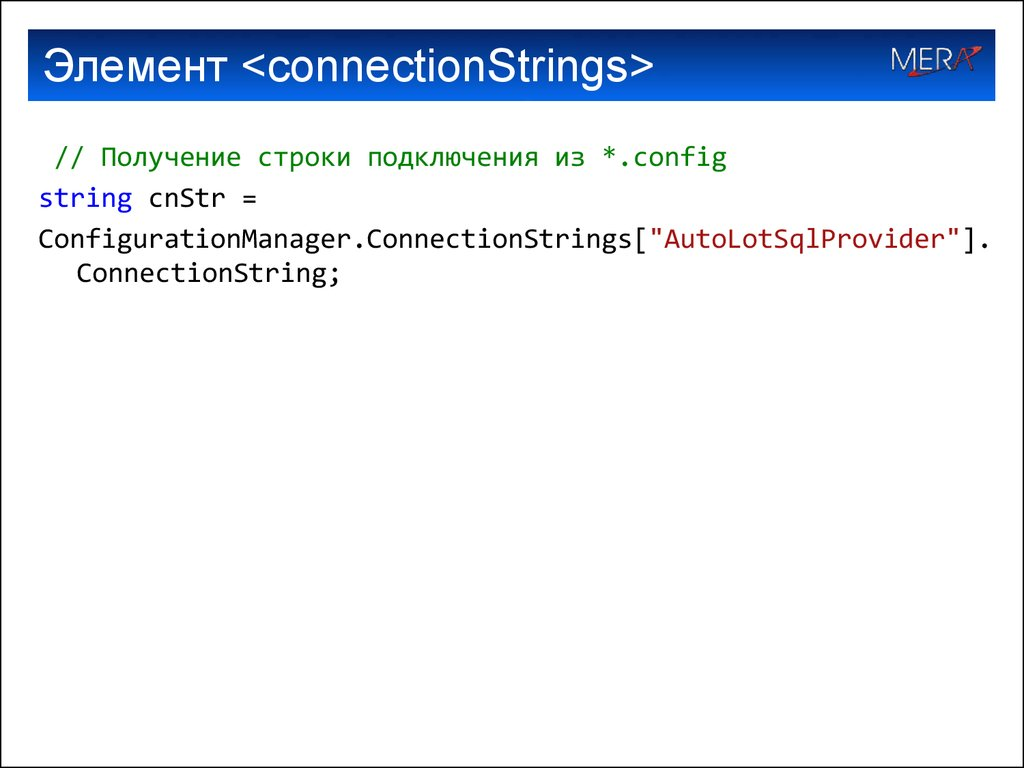 Элемент <connectionStrings>