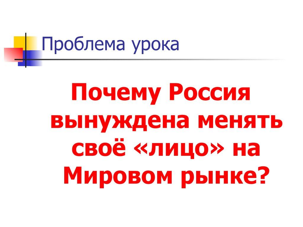 Российская Экономика В Мировом Хозяйстве Курсовая