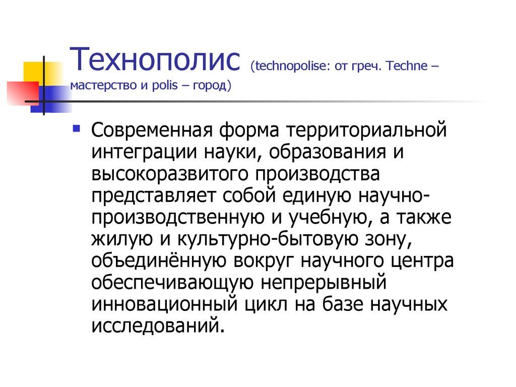 Россия В Современной Мировой Экономике Презентация