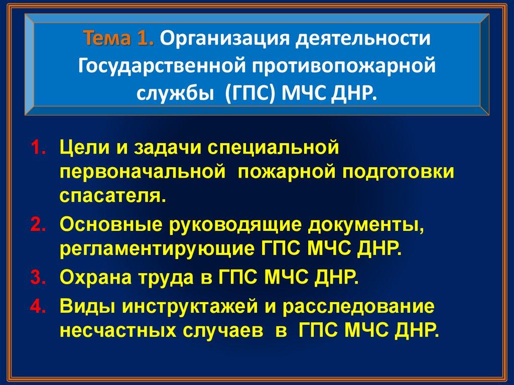 Об административных правонарушениях (с изменениями на 26 июля)
