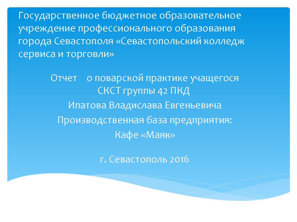 презентация на тему белорусская еда