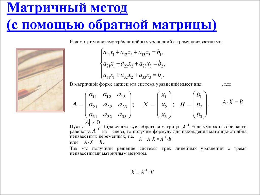 Матрица математика википедия