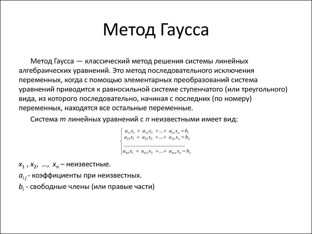 Существуют квадратурные формулы для вычисления интегралов вида