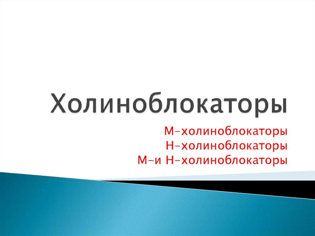 лекарственные препараты против гельминтов для человека