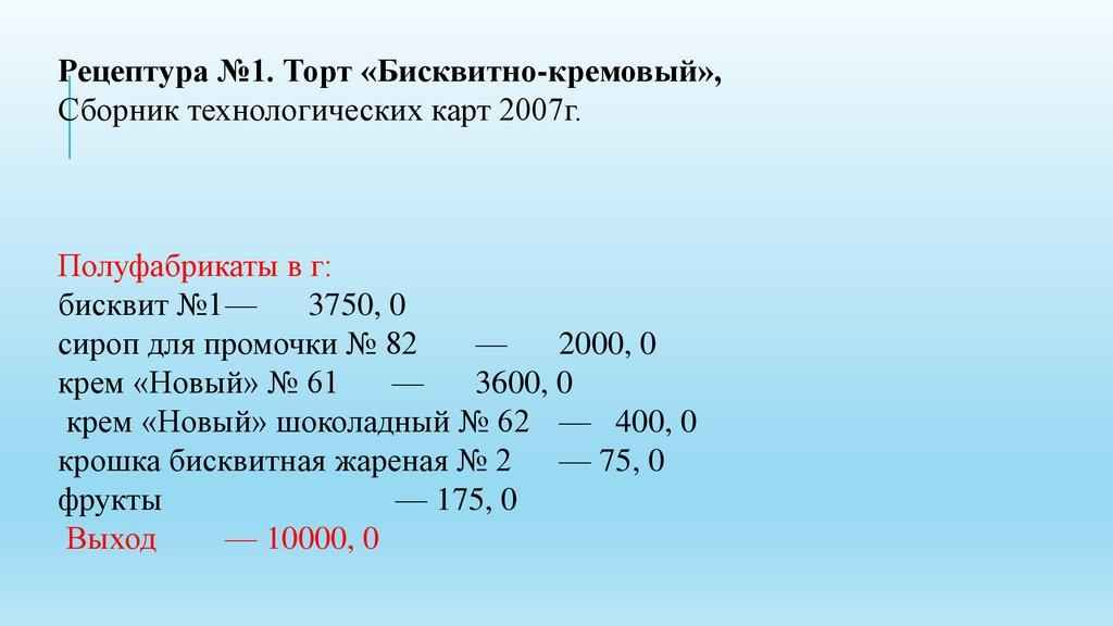 сборник рецептур кондитерских изделий9.17. рецептура на бисквит новый
