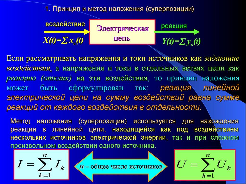 расчет схемы источника стабильного тока