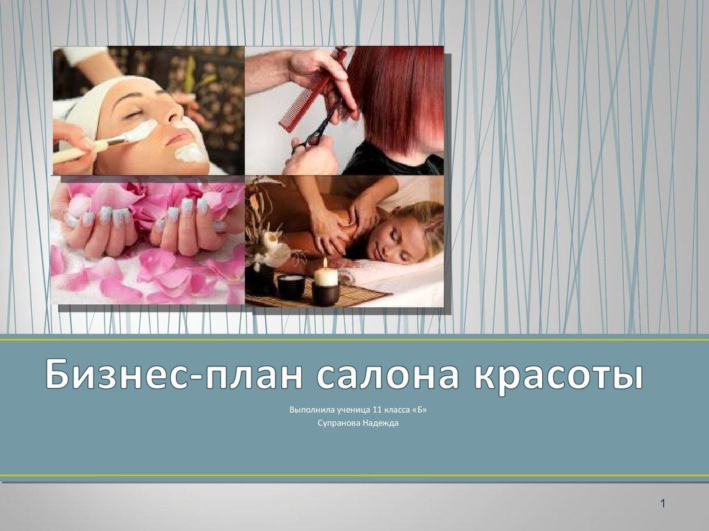 салон красоты бизнес план достигается путем уменьшения