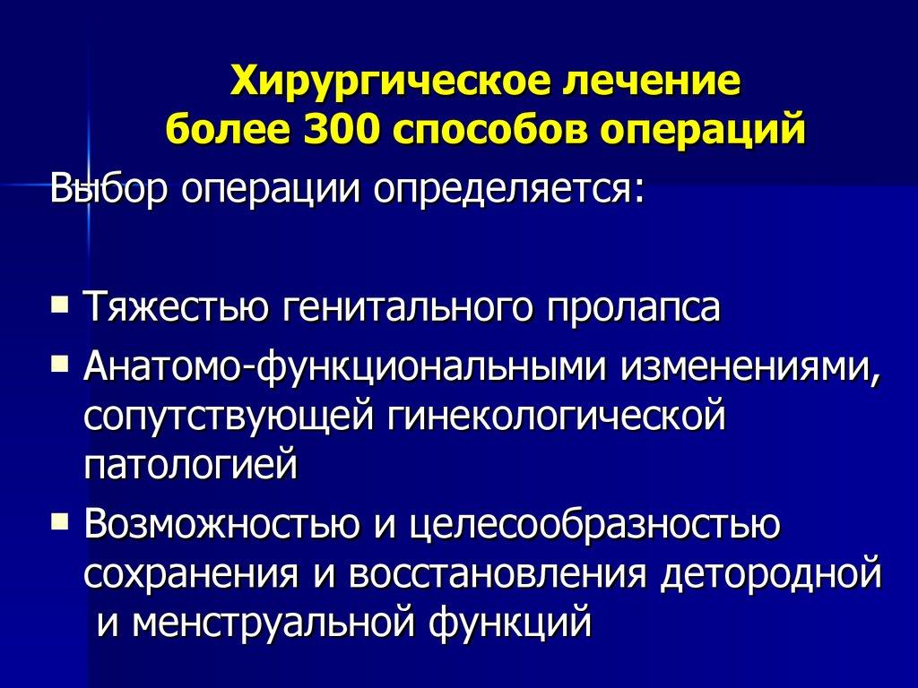 opushenie-vlagalisha-metodi-lecheniya