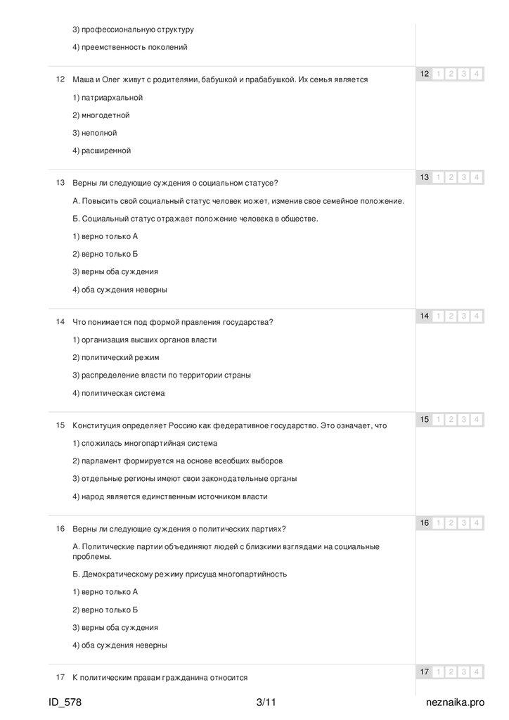 Тесты егэ по обществознанию онлайн b часть