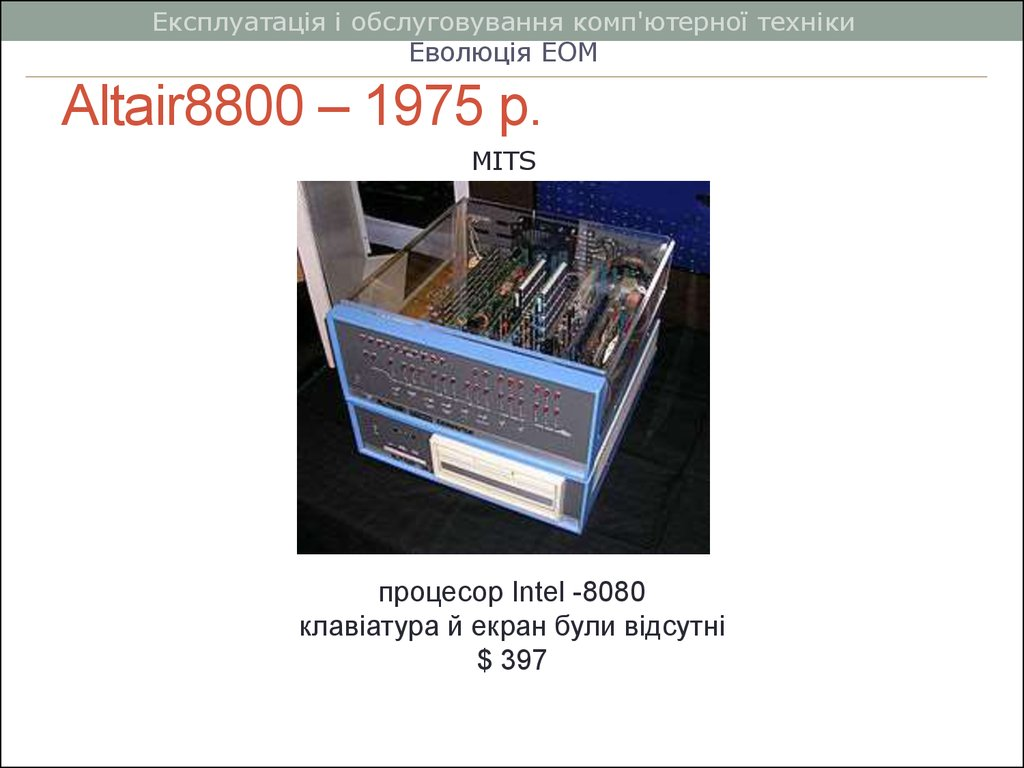 Altair8800 – 1975 р.