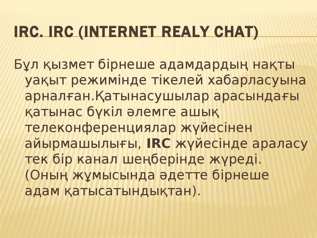 IRC. IRC (Internet Realy Chat)