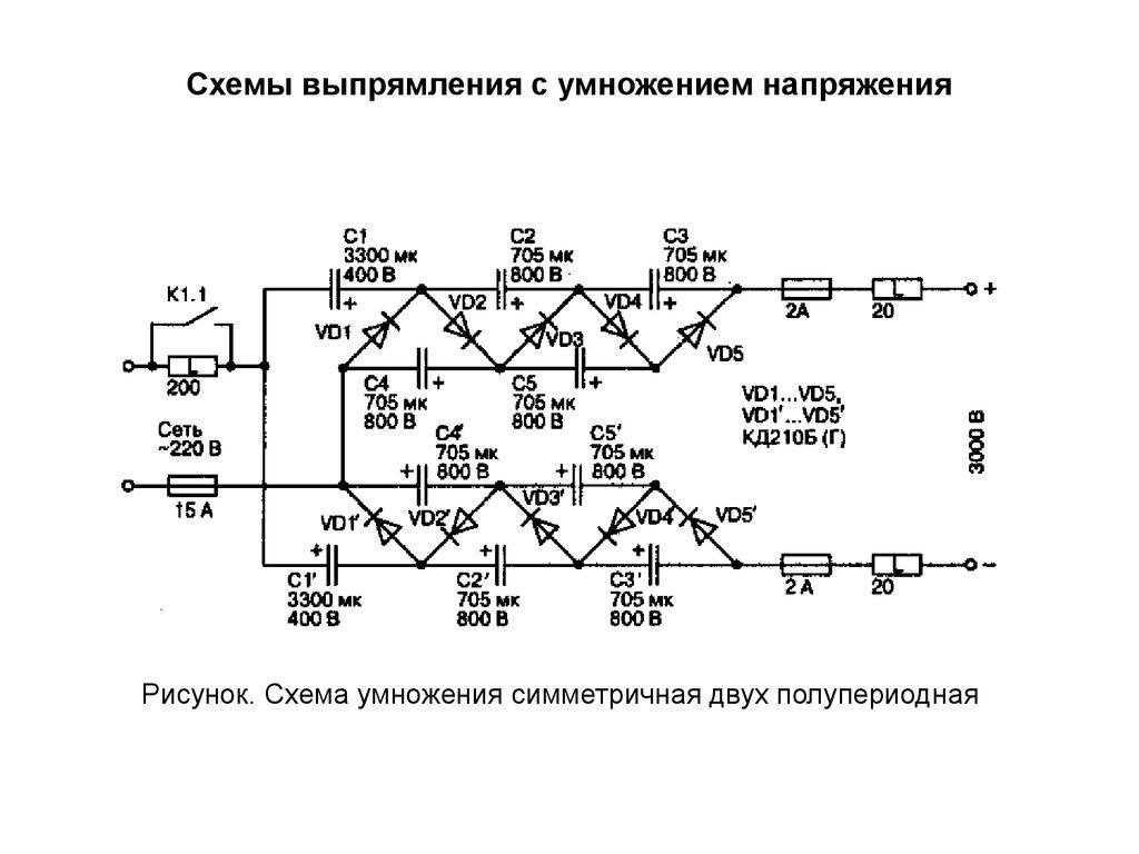 Умножитель напряжения на диодах и конденсаторах своими руками 80